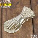 PC ハンド S ネジ1 【イタリア製真鍮雑貨】【1個までメール便(定形外普通郵便)対応】 真鍮製ペーパーウェイト …