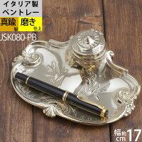 真鍮小皿ペントレーS陶器インクツボ(壷)付きデスクセット・クラシック文具
