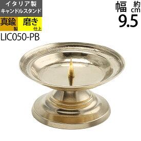 燭台 イタリア製 真鍮製品 ローソク立て キャンドルフォルダー (キャンドルスタンド トレータイプ STD 真鍮・金色)(LIC050-PB)【RCP】