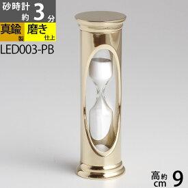 真鍮 砂時計 3分 キャナルシップオリジナル真鍮雑貨 スタンダ-ド 3分程度 砂時計金属製 紅茶ティータイム LID003-PB【RCP】【asu】