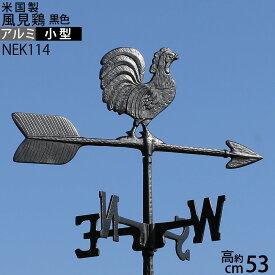 【雄鶏 小 ネシ゛K8】【送料無料(北海道沖縄県九州は別途ご負担金あり)】風向,風向きを知るガーデン風見鶏ニワトリエクステリア雄鶏 本格派カザミ鶏錆びないアルミ製NEK114【RCP】【asu】