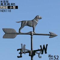 風見鶏【小】レトリバー本格派カザミ錆びないアルミ製NEK018