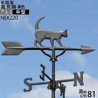 風見鶏【中】ネコ(CAT)本格派カザミ錆びないアルミ製NEK220