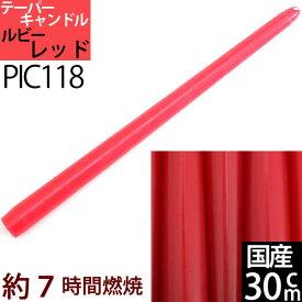 国産テーパーキャンドル 30cm(12インチ) (赤色 ルビーレッド XR 1本)(PIC118)ローソク ろうそく パーティー・ウェディング【7時間燃焼】【RCP】