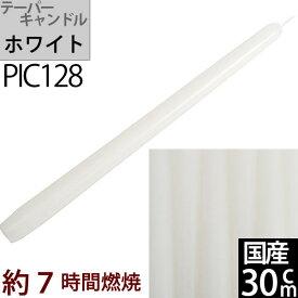 国産テーパーキャンドル 30cm(12インチ) (白色 ホワイト WH 1本)(PIC128)ローソク ろうそく パーティー・ウェディング【7時間燃焼】【RCP】