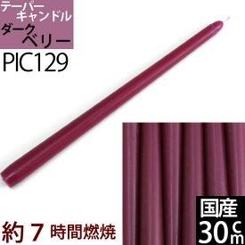 国産テーパーキャンドル 30cm(12インチ) (赤紫色 ダークベリー VO 1本)(PIC129)ローソク ろうそく パーティー・ウェディング【7時間燃焼】【RCP】