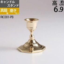 燭台 真鍮製品 ローソク立て キャンドルフォルダー (キャンドルスタンド ミニ オクタゴン S 真鍮・金色)(RIC001-PB)【RCP】【asu】