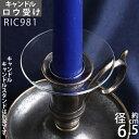 ガラス製 ロウ受 燭台用品 キャンドルホルダー スタンド (ロウ受け プレーン)(RIC981)【RCP】【asu】