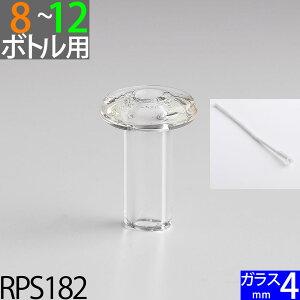 ガラス芯受・オイルランプ口金芯セット 4mm ガラス芯15cm オイルランプ自作 手作りオイルランプ・補修用部品 ハーバリウム (+-1mm以上ばらつきあり)(ST1−20 ガラス芯 G4 15cm 単品)(RPS182)【RCP】【P