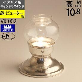 燭台 錫製品 ローソク立て キャンドルフォルダー(キャンドルスタンド ピューター 風防付き)(VIC002)【RCP】【asu】