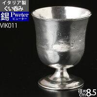 ピューターゴブレット(ワイングラス)