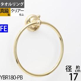 真鍮製 タオルリング タオル掛 石膏ボード取付(取り付け)対応 金色 ゴールド フェミニン (TR-FEMI-PB)(YBP180-PB)【RCP】【asu】