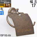 真鍮製 トイレットペーパーホルダー 紙巻器 石膏ボード取付(取り付け)対応 茶色 濃い色 黒 フェミニン (TPH-FEMI-AN-右)(YBP190-AN)【R…