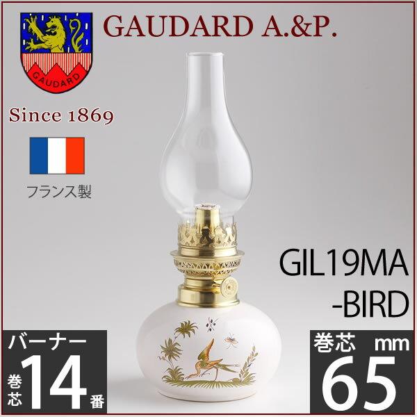 GIL19MA-BIRD 鳥 65mm 芯1本【送料無料・フランス製オイルランプ】GAUDARD・ガーダード社製真鍮製テーブルランプGIL19MA-BIRD【RCP】