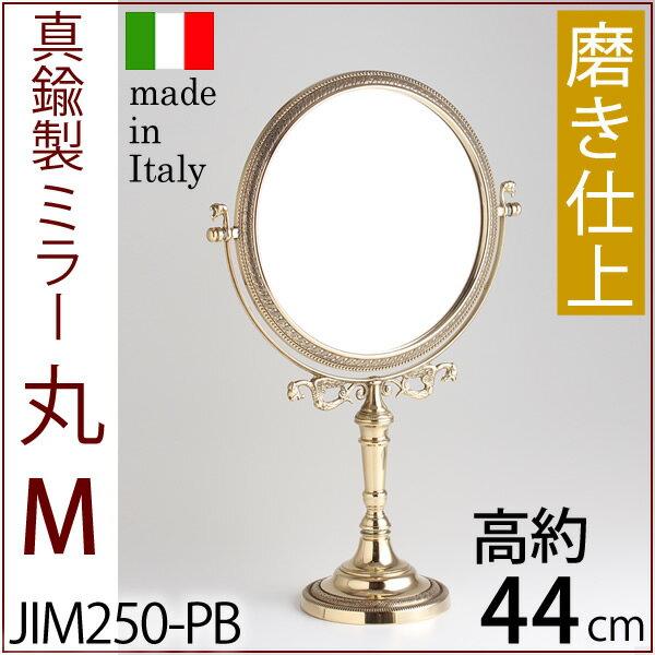 高級真鍮卓上鏡 ミラー 丸 M PB【いつでも10倍】イタリア製 真鍮製品 テーブル デスク鏡 フェイス ミラーアンテーク雑貨 スタンドミラーゴールド金JIM250-PB【RCP】【asu】
