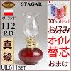 STAGARPOL-112RDミニ棒芯オイルランプ丸お好みオイルセット