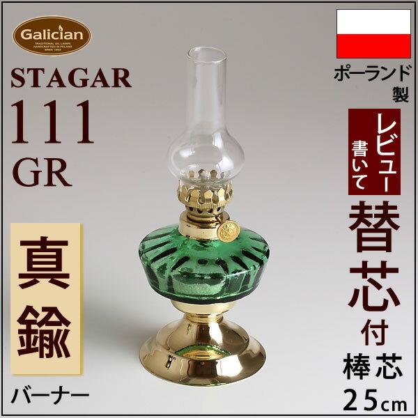 【111GR】【いつでも5倍】【芯おまけ】STAGAR POL-111GRミニ棒芯オイルランプ(ステム) エメラルドグリーンUIL613【RCP】