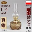 【114低AM芯25】【いつでも5倍】【芯おまけ】1L以上の別売レインボーオイルと同梱で【送料無料!】STAGAR POL-114-AM小…