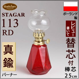 【113高RD芯25】【芯おまけ】STAGAR POL-113-RD小型棒芯アンティークオイルランプ ルビー赤色UIL615-RD【RCP】