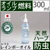 ムラエ防虫レインボーオイル300ccUPS331