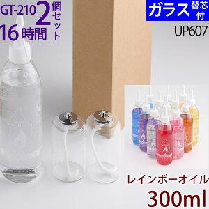 ハーバリウムオイルランプ アレンジセット GT−210 2 個 お好み 300オイル 芯 G3−15 2本【レインボーオイルセット・ガラス替芯付】ボトル オイルランプ 容器 ハーバリウム ランプ キット 材料