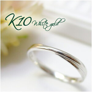 K10WG 甲丸 クロスライン シンプル 細身 リング 5号〜13号 10金 10k k10 WG レディース 女性用 指輪 プレゼント ギフトBOX レディースリング レディース指輪 人気 彼女 かわいい おしゃれ