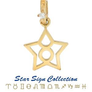 Angelito 選べる 星座 12種 K10 ダイヤ付き星型 ネックレス 金 12星座 10金 10k ダイヤモンド ゴールド レディース 女性用 ダイヤ 星 ペンダント プレゼント ブランド レディースネックレス ネック