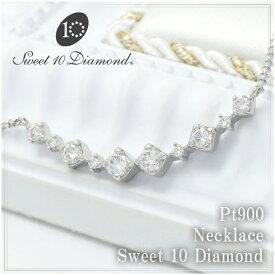 スイートテンダイヤモンド 正規品 ストレートダイヤモンドネックレス プラチナ pt900 レディース 女性 ネックレス プレゼント 誕生日 記念日 人気 彼女 かわいい おしゃれ