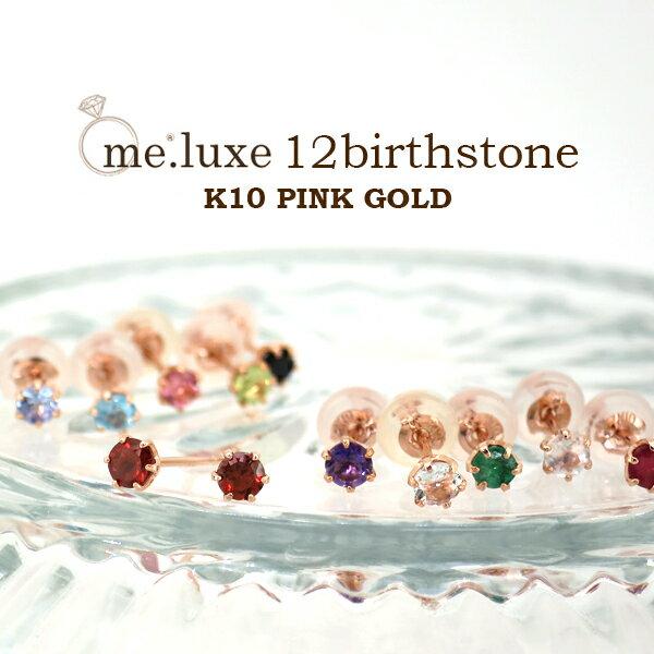 me. luxe K10 誕生石ピンクゴールドピアス 2P 両耳用 レディース ピアス Pinkgold 10金 女性用 レディースピアス 女性用ピアス プレゼント 人気 かわいい おしゃれ