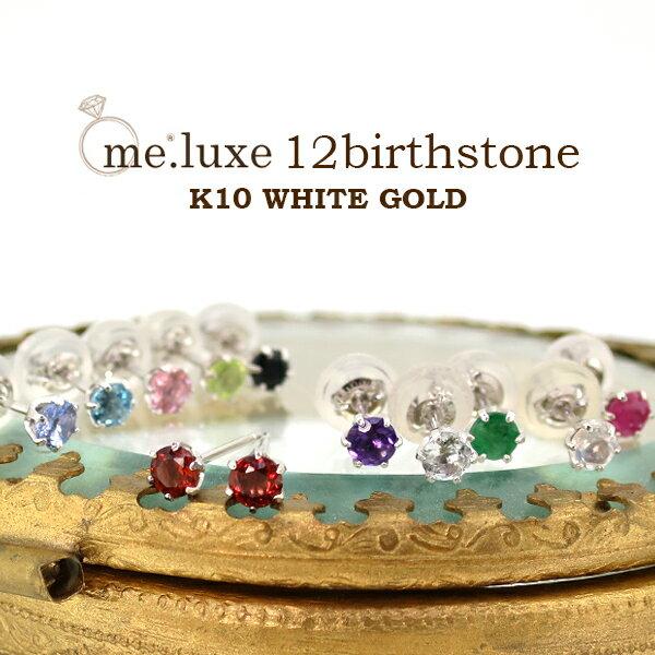 me. luxe K10 誕生石ホワイトゴールドピアス 2P 両耳用 レディース ピアス WhiteGold 10金 女性用 レディースピアス 女性用ピアス プレゼント 人気 かわいい おしゃれ