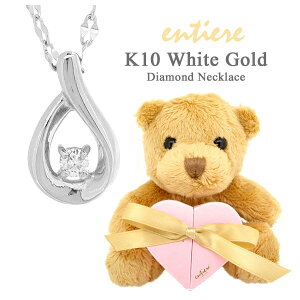 entiere くまのぬいぐるみ付き K10ゴールド ダイヤモンド ドロップ WG エクレアチェーンネックレス しずく 雫 K10 レディース 女性 プレゼント 誕生日 記念日 ギフトBOX ジュエリー ブランド 人気
