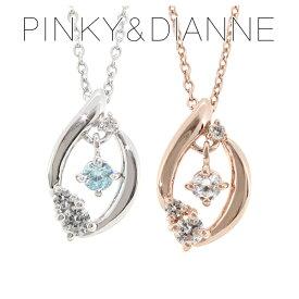ピンキー&ダイアン プレシャスドロップ ジルコニア ダイヤモンド シルバーネックレス ピンキーアンドダイアン PINKY&DIANNE ネックレス レディース 女性 プレゼント 誕生日 記念日 ジュエリー ブランド 人気 彼女 かわいい おしゃれ
