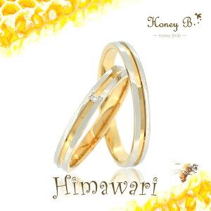 結婚指輪 刻印無料 ペアリングHoney B-ハニーブライド- Himawari ハニーブライダルコレクション YG ダイヤモンド プラチナ900 イエローゴールド マリッジリング レディース5号〜15号 メンズ12号〜22