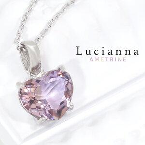 Lucianna ハート カット アメトリン シルバー ネックレス レディース 2月 誕生石 ペンダント ジュエリー 女性 プレゼント 天然石 人気 ブランド 彼女 かわいい おしゃれ