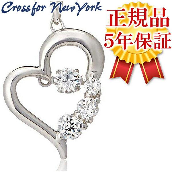 ダンシングストーン クロスフォーニューヨーク D-3stoneHeart ネックレス クロスフォー ダンシング レディース ダンシングストーンネックレス 女性 プレゼント ダンシングストーンプレゼント 人気 彼女 かわいい おしゃれ