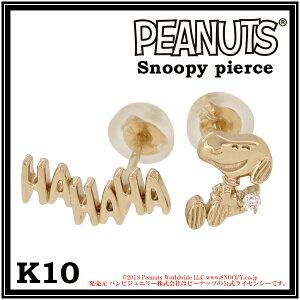 Snoopy スヌーピー HAHAHA ユニーク K10 ピアス 2P 公式 オフィシャル ジュエリー レディース 漫画 台詞 プレゼント 人気 おしゃれ