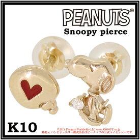 Snoopy スヌーピー ハートフキダシ K10 スタッド ピアス 2P 公式 オフィシャル ジュエリー レディース プレゼント 人気 おしゃれ