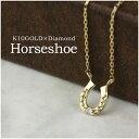 K10ゴールド 馬蹄 ダイヤモンド ネックレス 10金 k10 ゴールド ホースシュー レディース 女性 プレゼント 誕生日 記念日 ギフトBOX ジュエリー