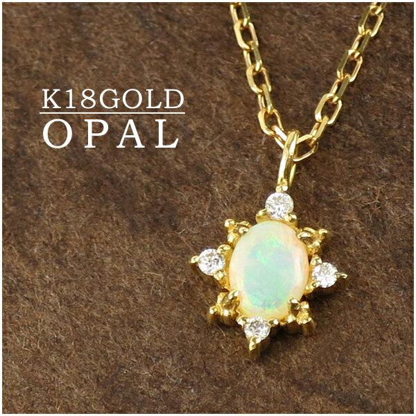 K18 オパール 0.02ctダイヤオクタグラム ネックレス 天然石 パワーストーン オパール ネックレス レディース 10月 誕生石 女性 プレゼント 誕生日 記念日 ジュエリー