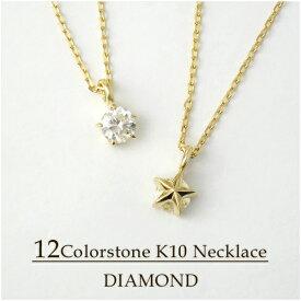 K10 ゴールド エトワール 一粒 ダイヤモンド ネックレス 10金 10k YG ダイヤ レディース 4月 誕生石 一粒ネックレス 天然石 星 スター プレゼント ギフトBOX ベーシックジュエリー
