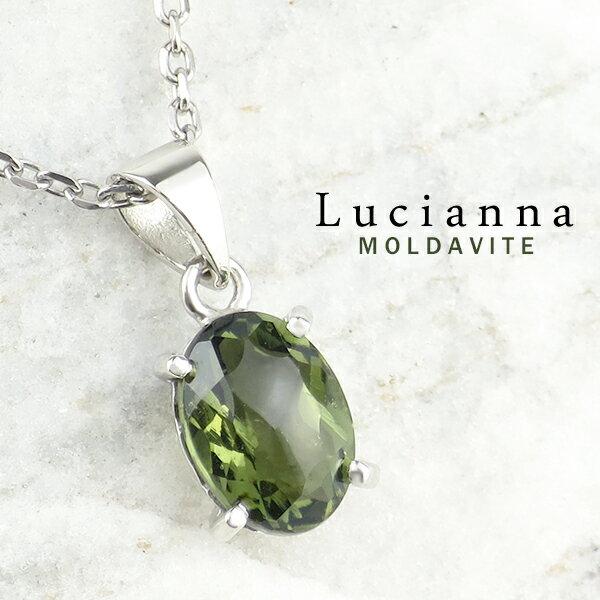 Lucianna オーバル カット モルダバイト シルバーネックレス レディース 天然石 ペンダント ジュエリー 女性 プレゼント 人気 ブランド 彼女 かわいい おしゃれ