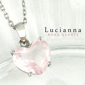 Lucianna ハート カット ローズクォーツ シルバー ネックレス レディース ペンダント ジュエリー 女性 プレゼント 天然石 人気 ブランド 彼女 かわいい おしゃれ