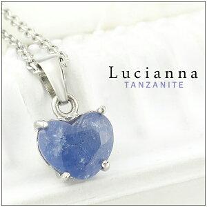 Lucianna ハート カット タンザナイト シルバー ネックレス レディース 12月 誕生石 ペンダント ジュエリー 女性 プレゼント 天然石 人気 ブランド 彼女 かわいい おしゃれ