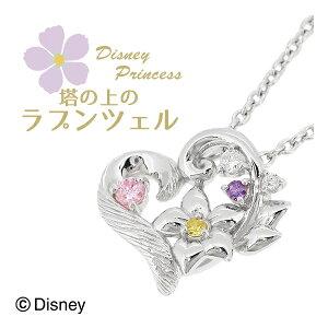 Disney ディズニー プリンセス ラプンツェル ネ...