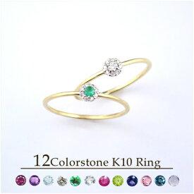 K10ゴールド 12誕生石 ダイヤモンド 取り巻き リング 5号〜13号 10金 シンプル 細身 ゴールドリング レディース 女性 指輪 プレゼント 誕生日 記念日 ギフトBOX ジュエリー