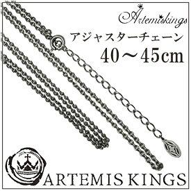Artemis Kings AKシルバーチェーン40-45 40cm 45cm シルバーチェーン ネックレス チェーン シルバー925 銀 シルバー925チェーン シルバーネックレスチェーン プレゼント 人気 おしゃれ チェーンのみ