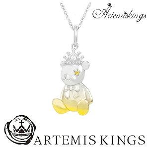 Artemis Kings AK アニマル チャームネックレス(チェーン付き) ベア? アルテミスキングス くま クマ 熊 メンズ ネックレス レディース 男性用 女性用 シルバーネックレス メンズネックレス 男性