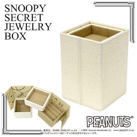 スヌーピー シークレットジュエリー BOX スヌーピーグッズ アクセサリーケース ジュエリーケース 小物入れ レディース プレゼントスヌーピー Snoopy 女性用 プレゼント 人気 彼女 かわいい おしゃれ