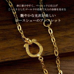 K23ロイヤルゴールドプレーティングダイヤモンド馬蹄シルバーブレスレットメンズブレスレット23金ホースシュー蹄鉄アラベスクシルバー925メンズブレスレットブレスブランドプレゼント人気彼氏
