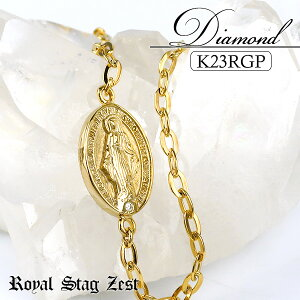 K23ロイヤルゴールドプレーティングダイヤモンド不思議のメダイシルバーブレスレットメンズブレスレット23金マリア奇跡のメダイシンプルシルバー925メンズブレスレットブレスブランドプレゼント人気彼氏